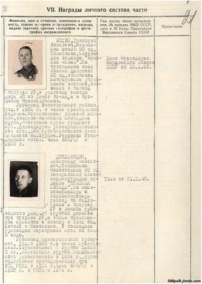 90-я стрелковая дивизия. Исторический формуляр. Лист 21.