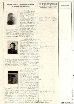 90-я стрелковая дивизия. Исторический формуляр. Лист 27/ оборот/.