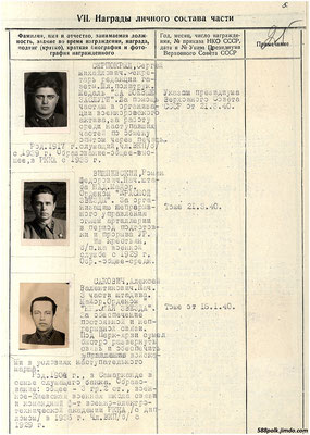 90-я стрелковая дивизия. Исторический формуляр. Лист 25.