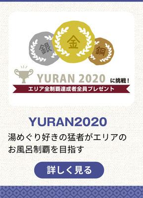 yuran2020
