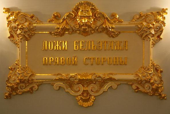 Bolshoi-Theater, Detail mit Hinweis zum Zugang in den Zuschauerraum