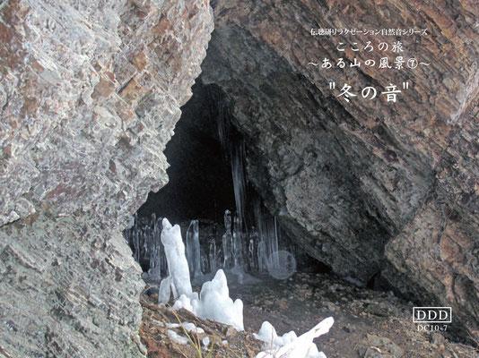 ある山の風景《山No.7冬の音》