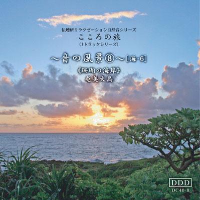 音の風景《音No.8珊瑚の海岸》