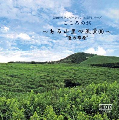 自然音CD・ある山里の風景6《夏の草原》