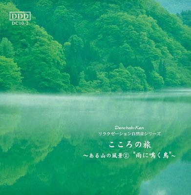 ある山の風景《山No.2雨に鳴く鳥》