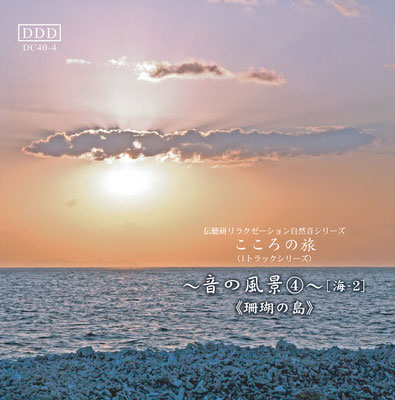 音の風景《音No.4珊瑚の島》