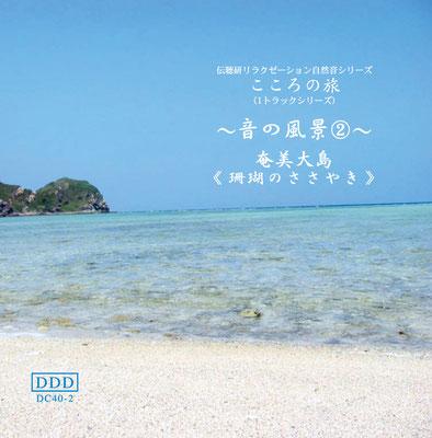 音の風景《音No.2珊瑚のささやき》