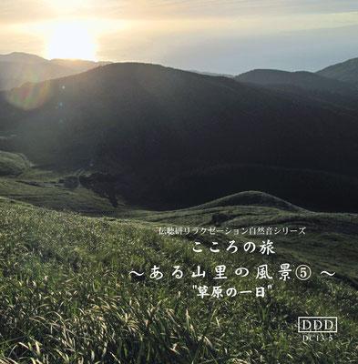 ある山里の風景《No5草原の一日》