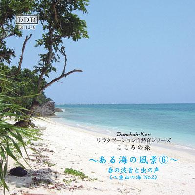 海の風景《海No.6春の波音と虫の声》