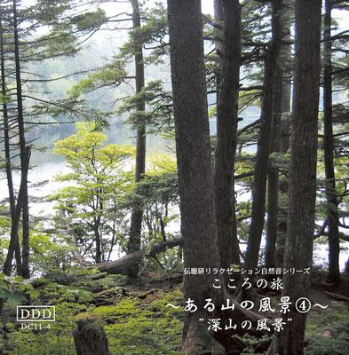 ある山の風景《山No.4深山の風景》