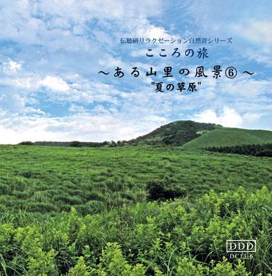 ある山里の風景《No6夏の草原》
