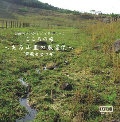 ある山里の風景《No7草原のせせらぎ》