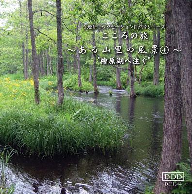 ある山里の風景《No4桧原湖に注ぐ》
