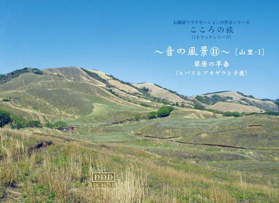 自然音CD・音の風景11《草原の早春》