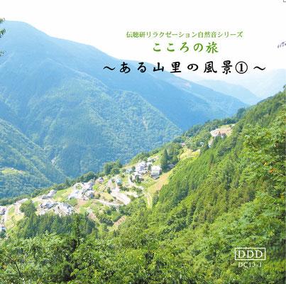 ある山里の風景《No.1》