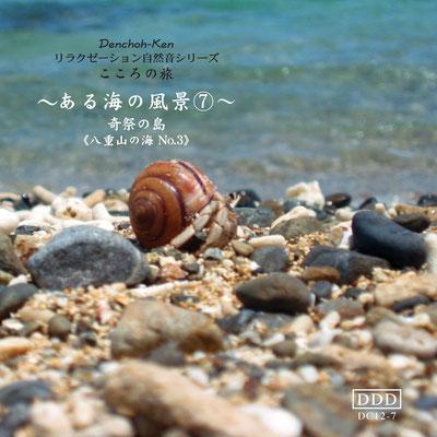海の風景《海No.7奇祭の島》