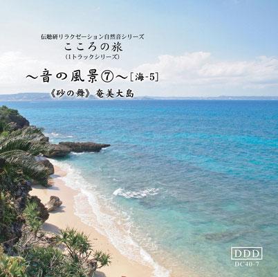 音の風景《音No.7砂の舞(奄美)》