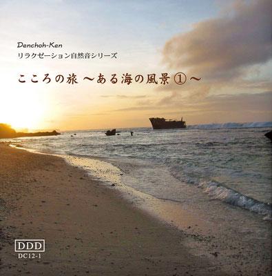海の風景《海No.1静かな海》仮題