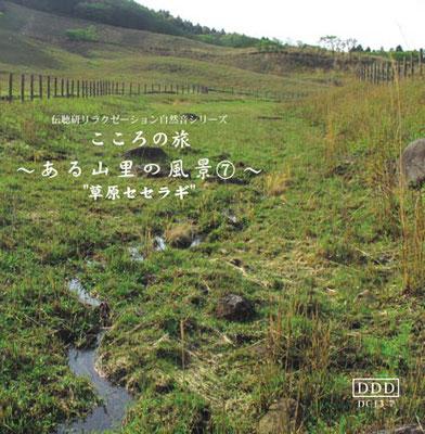自然音CD・ある山里の風景7《草原のセセラギ》