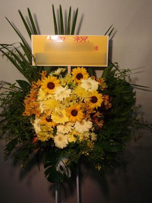 黄色(Yellow)のスタンド花。東京都23区送料無料。目黒区からお届け。