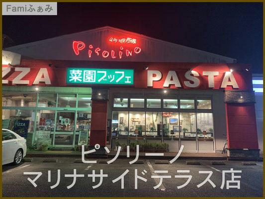 ピソリーノマリナサイドテラス店