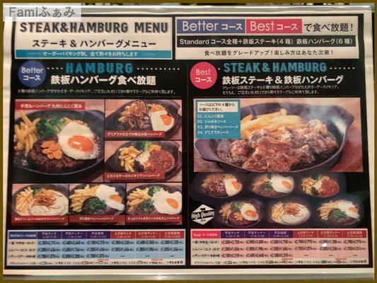 ステーキ食べ放題、ハンバーグ食べ放題