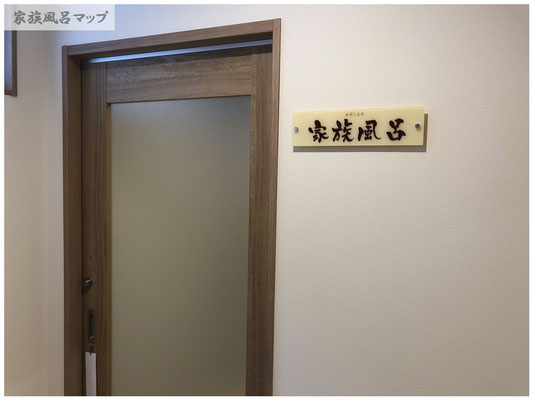 伊都の湯 家族風呂入り口