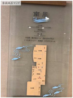 柳川温泉南風案内掲示板