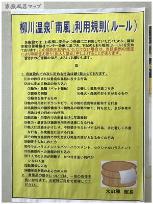 柳川温泉南風ルール