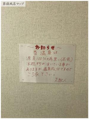 大川昇開橋温泉お知らせ