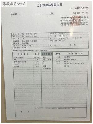 柳川温泉南風説明