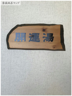 大川昇開橋温泉看板