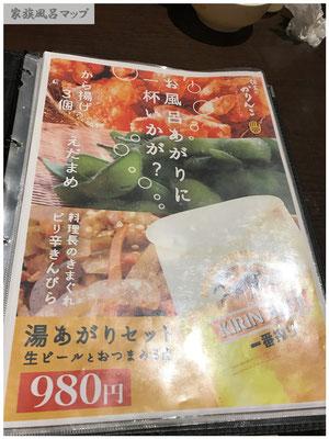 波葉の湯館内食堂メニュー