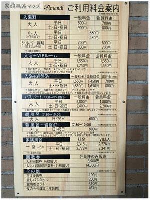 筑紫野温泉アマンディ料金表