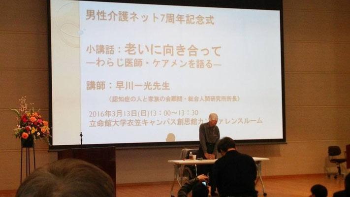 わらじ医者・早川一光講演「老いと向き合ってーわらじ医者、ケアメンを語るー」