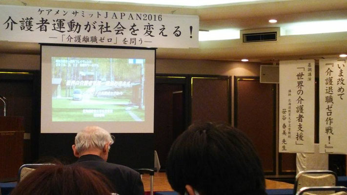 男性介護ネット7周年プレイベント~京都タワーホテル~