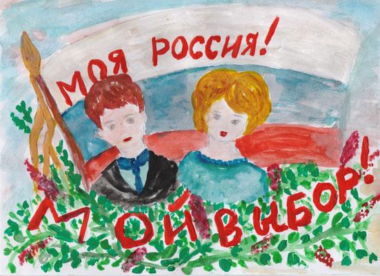 Белякина Елена, Большехабыкская СОШ