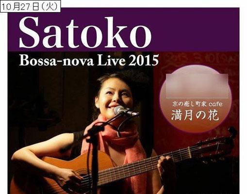 ボサノバのSatokoさん をお招きして
