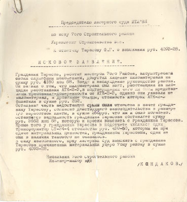 Материалы по лагерям в Салавате