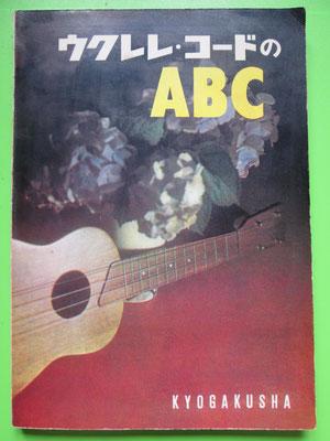 1967 昭和42年 協楽社 ウクレレコード表 定価¥180円