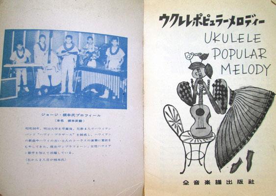 1963 昭和38年 ZEN-ON出版社楽譜 定価¥200円 ジョージ根本氏監修 ウクレレ教則本