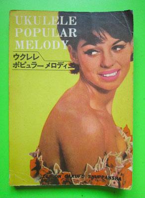 1963 昭和38年 ZEN-ON出版社楽譜 定価¥200円 ウクレレ教則本