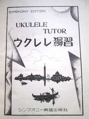1933 昭和8年発行 シンフォニー楽譜出版社 定価50銭 ウクレレ教則本「ウクレレ獨習」