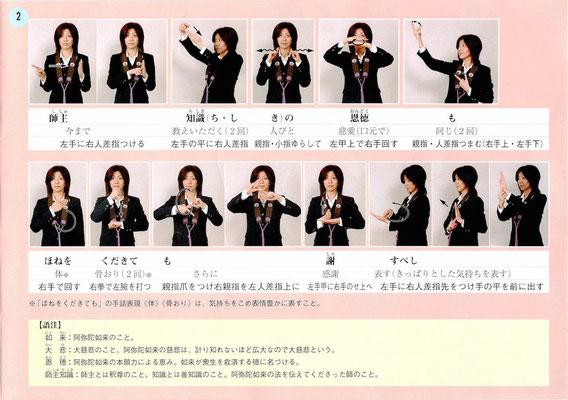 恩徳讃(手話表現)2