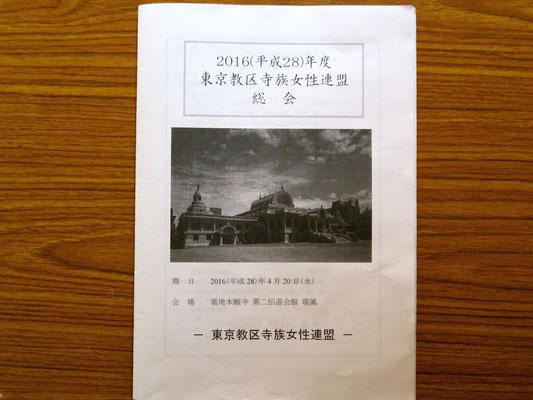 東京教区寺族女性連盟総会資料