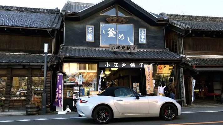 小江戸横丁入口