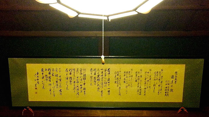 龍谷大学 逍遥の歌