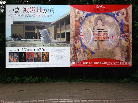 東京芸術大学美術館前