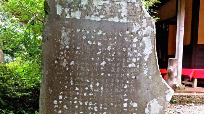 笈平甘酒茶屋の碑