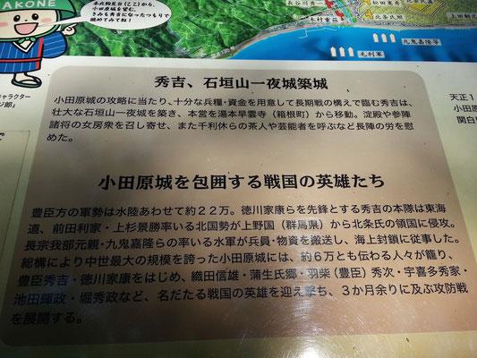 箱根ジオパークの掲示板
